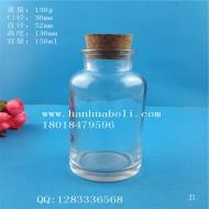 150ml reagent glass bottle